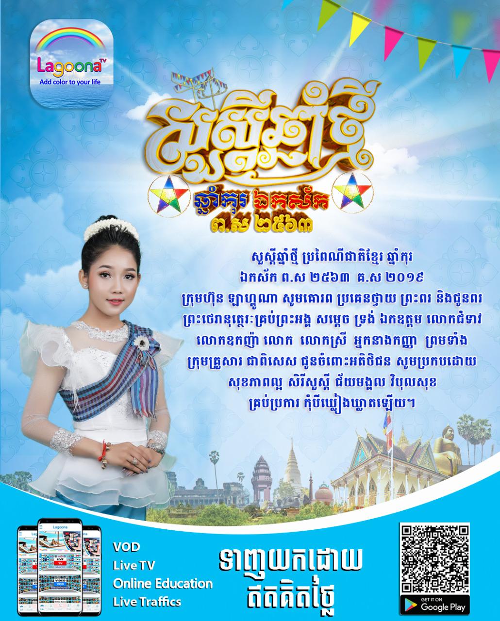 OneTV Promotion